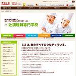 辻調理師専門学校
